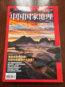 中国国家地理 2017年第12期