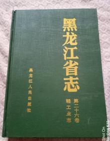 黑龙江省志第二十六卷:轻工业志