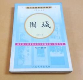 语文新课标必读丛书:围城(高中部分)