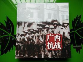 广西抗战/向济萍 主编/广西人民出版社 有234幅老图片