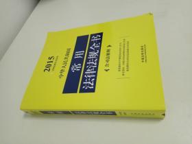 2015法律法规全书系列:中华人民共和国常用法律法规全书(含司法解释)