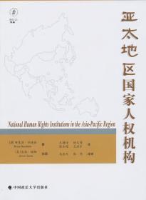 亚太地区国家人权机构