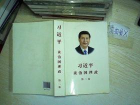 习近平谈治国理政·第二卷     。,
