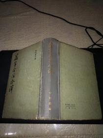 庄子今注今译全1册(32开硬精装1985年一版2印)