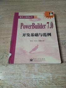 POWER BUILDER 7.0开发基础与范例