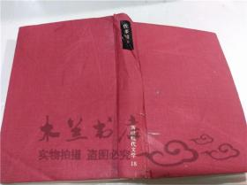 原版日本日文书 体の中を风が吹く・时に伫つ 佐多稻子 株式会社新潮社 1980年3月 32开硬精装