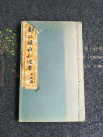 都江堰水利述要 线装一册全 多图版和珂罗版老照片 民国二十七年出版