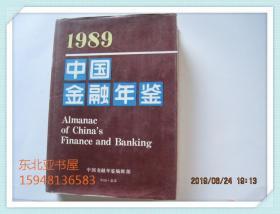 中国金融年鉴1989年