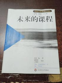 未来的课程——影响力教育理论译丛
