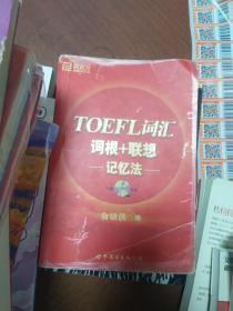 正版!TOEFL词汇词根+联想记忆法9787506270267