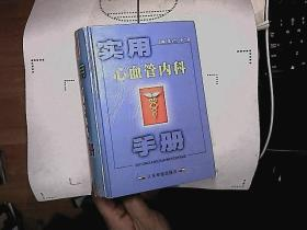 实用心血管内科手册【