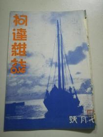 1935年【柯达杂志】七月号(老照片多,佛国玉陵游记…)