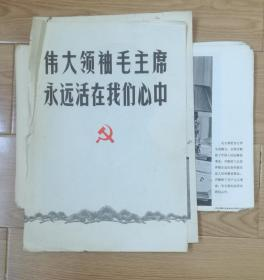 伟大领袖毛主席永远活在我们心中64张宣传纸