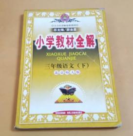小学教材全解:三年级语文(下)(北京师大版)