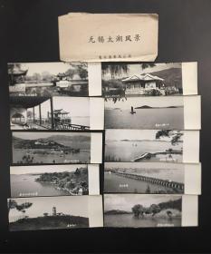 无锡太湖风景 老照相 10张一套原装套