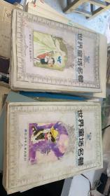世界童话名著连环画 第二辑(上下册)   一版一印