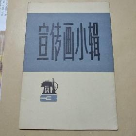 宣传画小辑(三)8张全 72年一版一印
