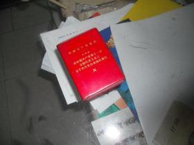 中国共产党第十一次全国代表大会上关于修改党的章程的报告(楼寿森教授藏阅.掌中宝  小开本128开本)