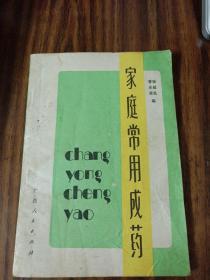 中兽医诊断学(72年版/品好)