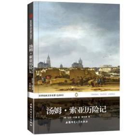 汤姆 索亚历险记 世界经典文学名著(学生读物全译本)