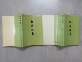 封神演义 上下册【人民文学出版社 一版湖北3印】