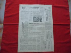 人民日報===原版老報紙===1972年1月11日===5,6版