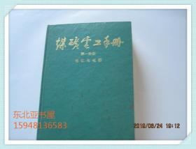 煤矿电工手册第一分册电机与电器(1987年1版1印)