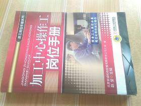 员工岗位手册系列:加工中心操作工岗位手册