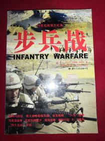 20世纪战场全纪录 步兵战