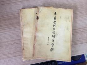 中国当代文学研究资料 《陈残云》专集