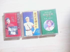 京剧磁带  现代京剧OK(1,2,3)