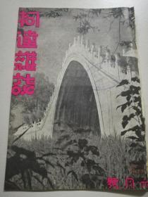 1935年【柯达杂志】六月号 (老照片多,富春游记…)