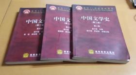 中国文学史(第二版:第二至四卷)3本合售