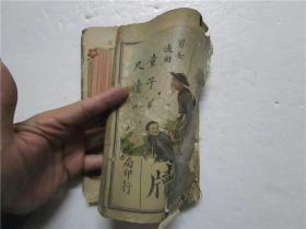 民国八年石印线装插图本 童子尺牍 (男女通用)第一册 第二册 合订合售