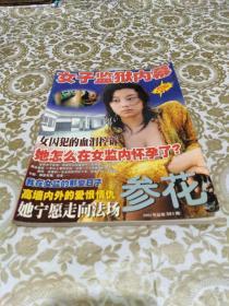 女子监狱内幕 (参花 2001年第5期 总第301期)