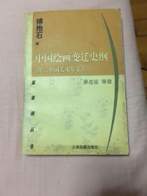 中国绘画变迁史纲:附:中国美术年表