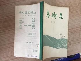 黎明散文诗丛书:春潮集