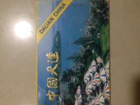 中国大连   风景明信片(汉  日  英)