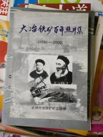 大冶铁矿百年照片集(1890----2000)品相以图片为准