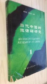 当代中国的微循环研究1