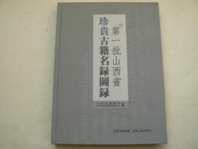第一批山西省珍贵古籍名录图录