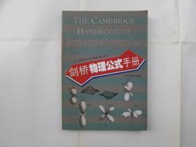 剑桥物理公式手册