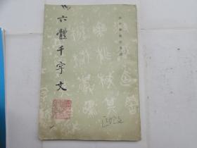 六体千字文 历代碑帖书法选