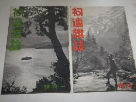 1935年【柯达杂志】一、二月号 (老照片多,华嶽游记…)