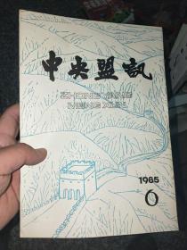 中央盟讯 1985.6
