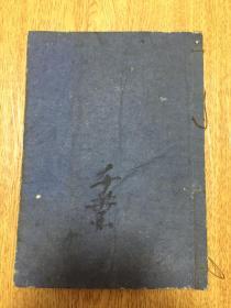 天保四年(1833年)和刻《救荒须知录》一册全