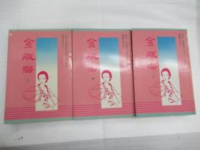金瓶梅(全三冊)