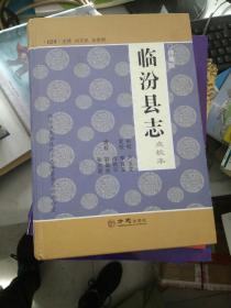 临汾县志(点校本珍藏版)