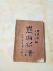 【绝版民国昆曲文献】《萝琴曲谱》(昆曲新谱)民国十九年  道林纸印