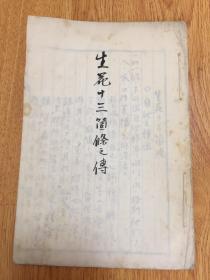 【明治时期日本手抄花道本8】《生花十三箇条之传》一薄册